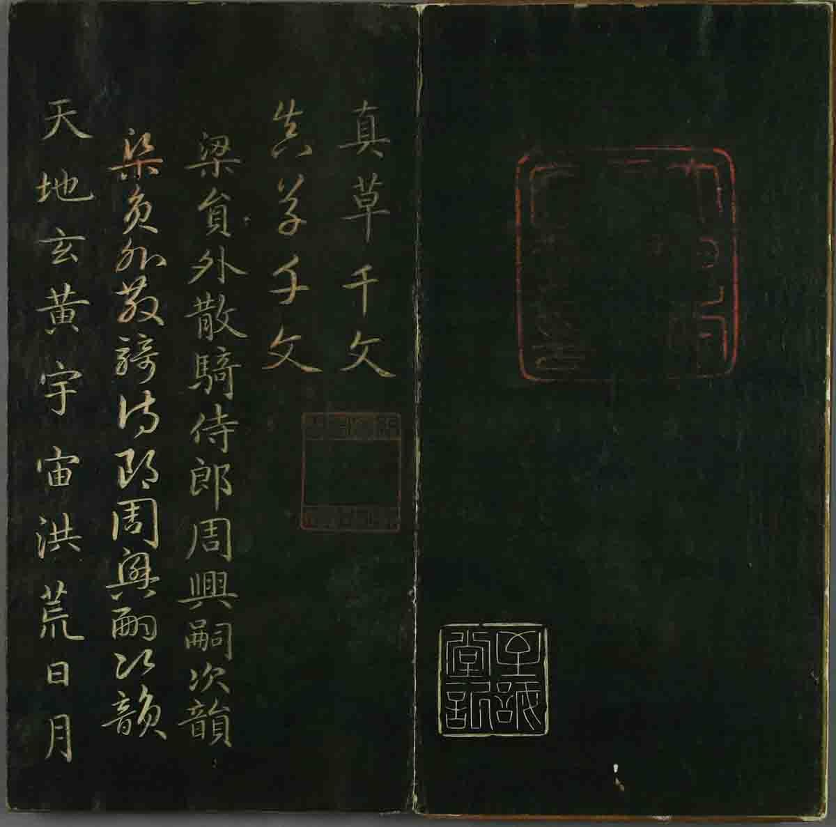 元 赵孟頫 真草千字文(早稻田大学藏)