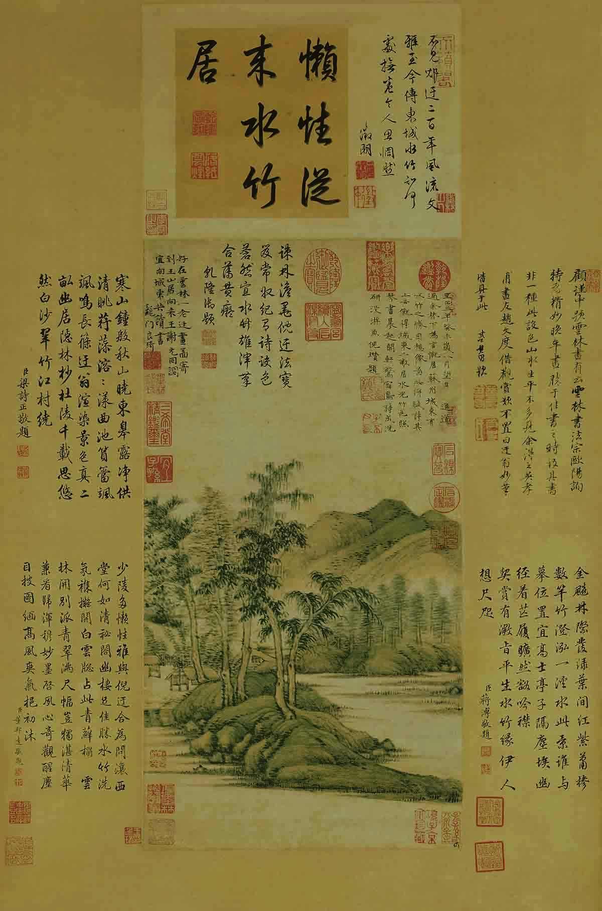 元 倪瓒 水竹居图(轴)纸本55.5+x28.2