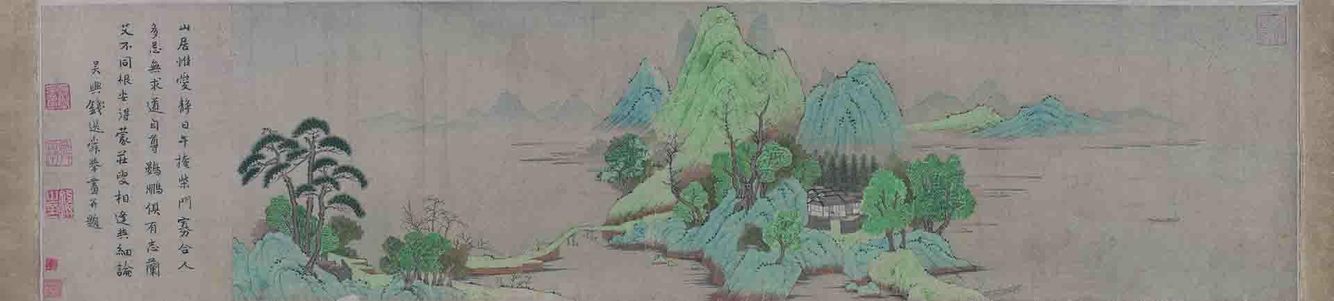 元 钱选 山居图(二版)纸本26.5X111.6