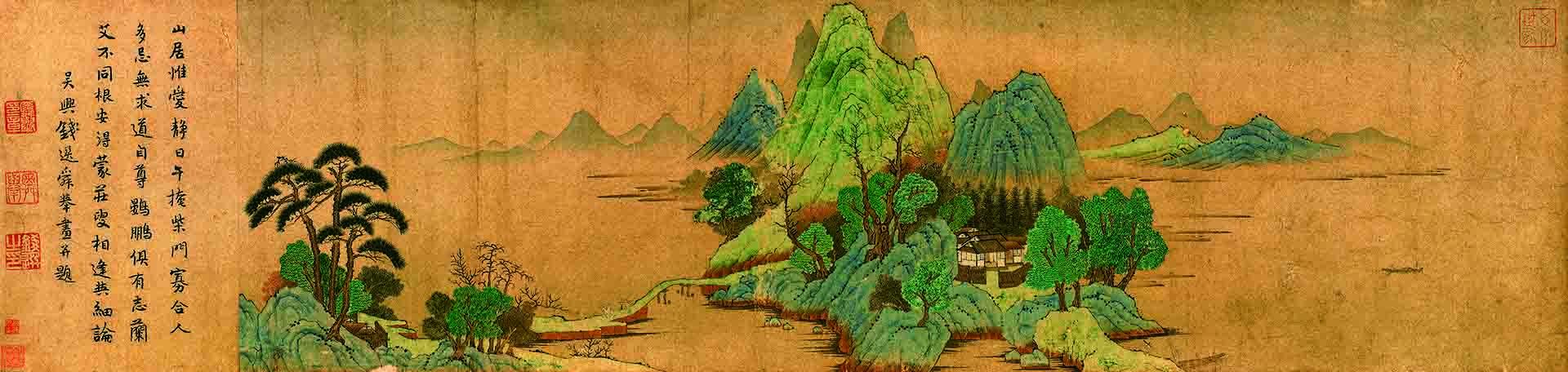 元 钱选 山居图-纸本26.5x111.6北京