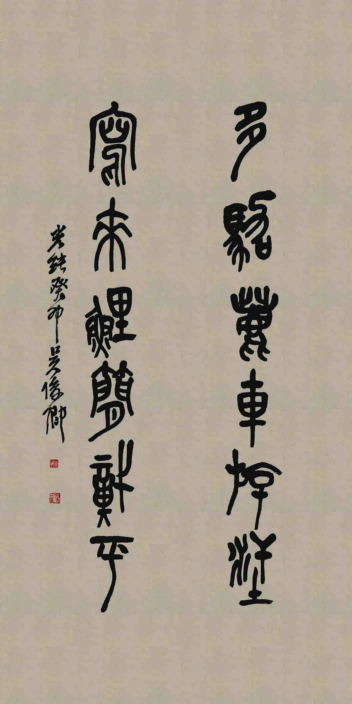 清 吴昌硕 书法纸本164x82
