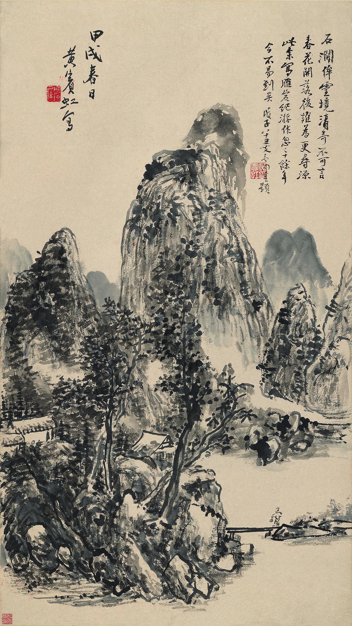近现代 黄宾虹 春日山水图 纸本45x80