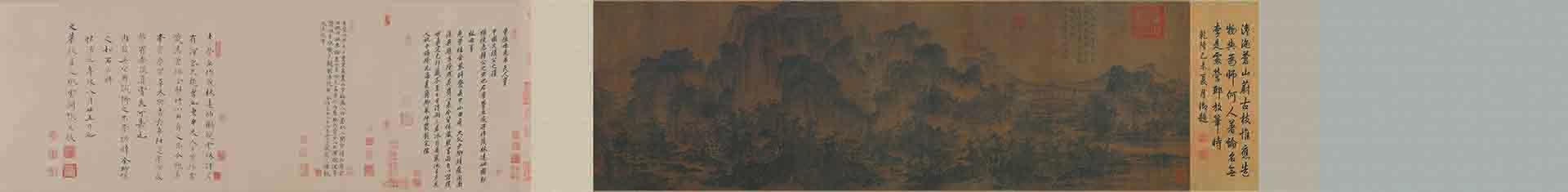 北宋 李成 茂林远岫图(全卷二版)绢本45.5x141