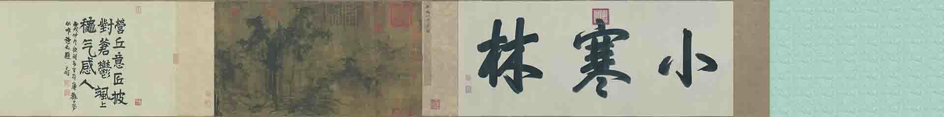北宋 李成 小寒林图卷(全卷)绢本40.3x61.3