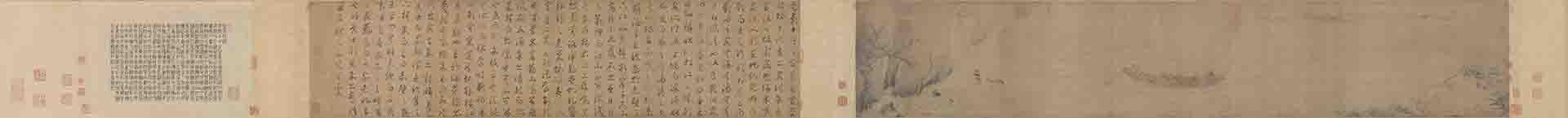 宋 马和之 后赤壁图赵构书赋卷(全卷)绢本42x567
