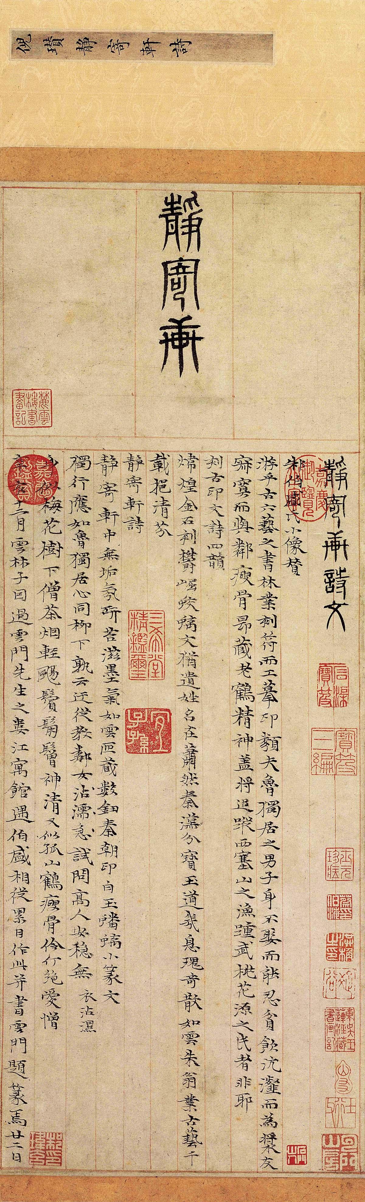 元 倪瓒 楷书静寄轩诗文轴 纸本 62.9x23.3