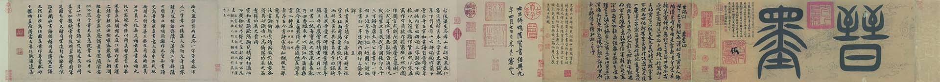 隋 索靖 出师颂章草书(全卷)纸本21.2x127.8北京故宫