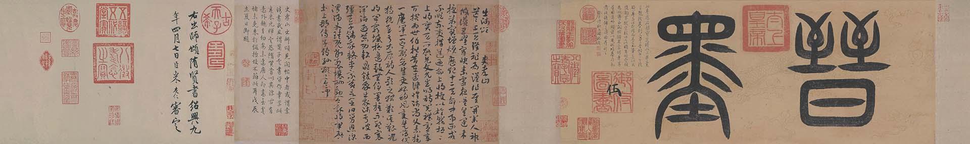 隋 索靖 出师颂 纸本章草书(一版)21.2x127.8