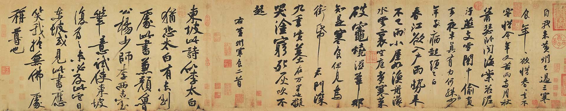 宋 苏轼 黄州寒食帖全卷纸本33.5x118传世名帖
