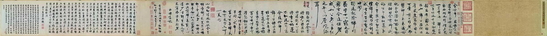 北宋 王诜 行书颍昌湖上诗词卷 纸本31.3×271