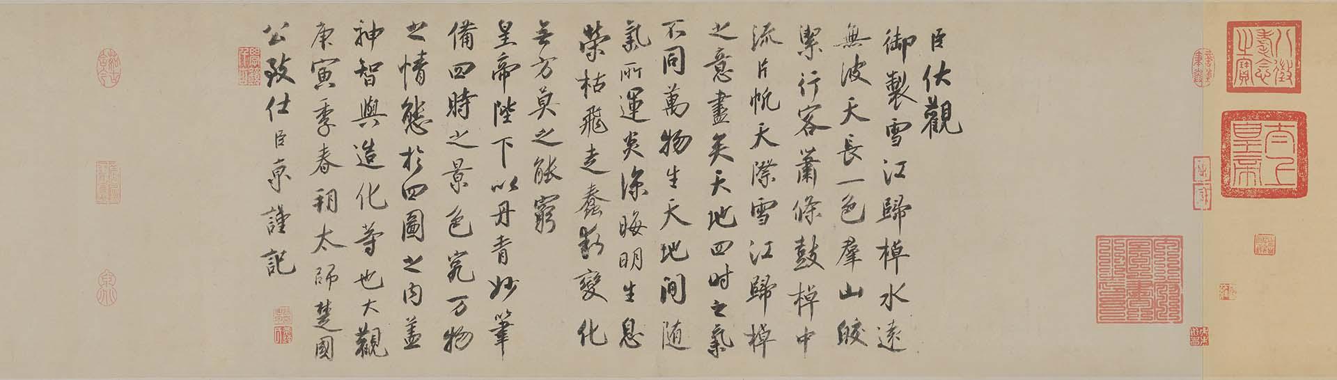 宋 蔡京 雪江归棹图卷跋 行书 绢本30.3x190.8cm