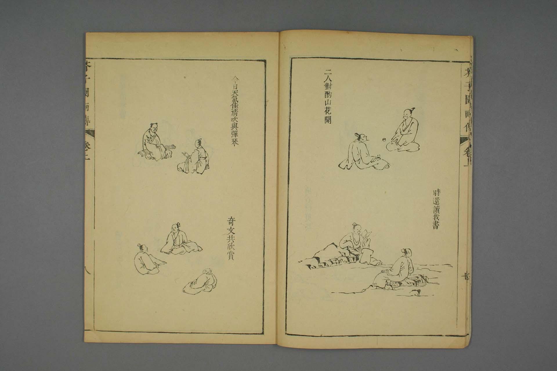 芥子园画谱 康熙刻本全集-刻本-14