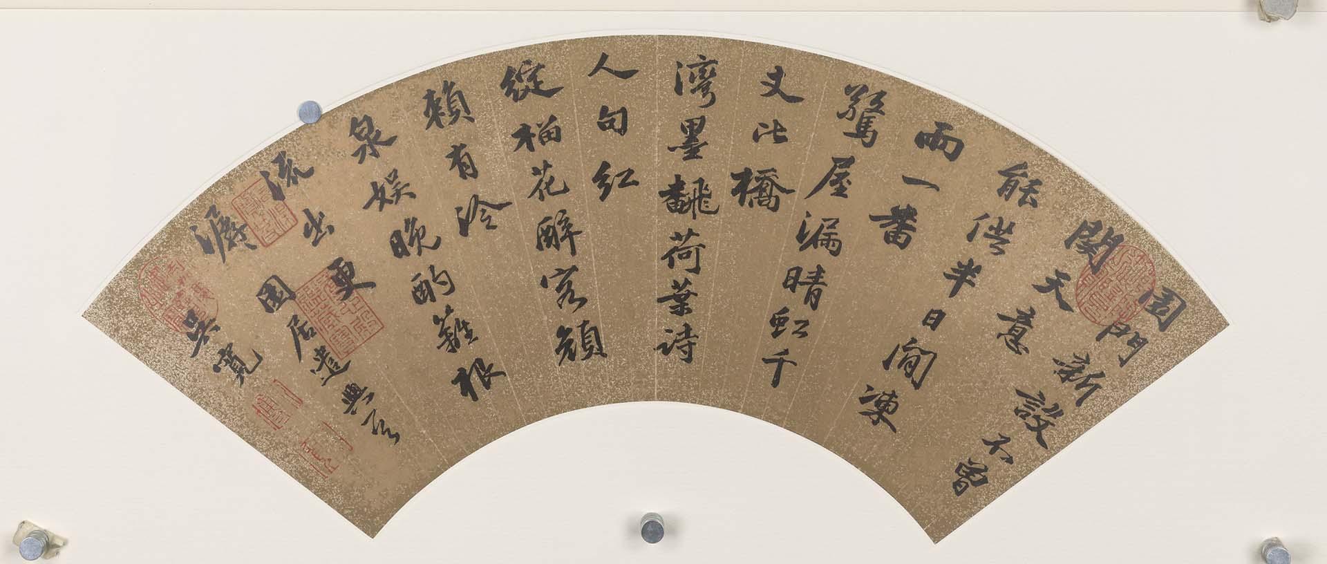 明  吴宽 书扇页纸本38x53(2)