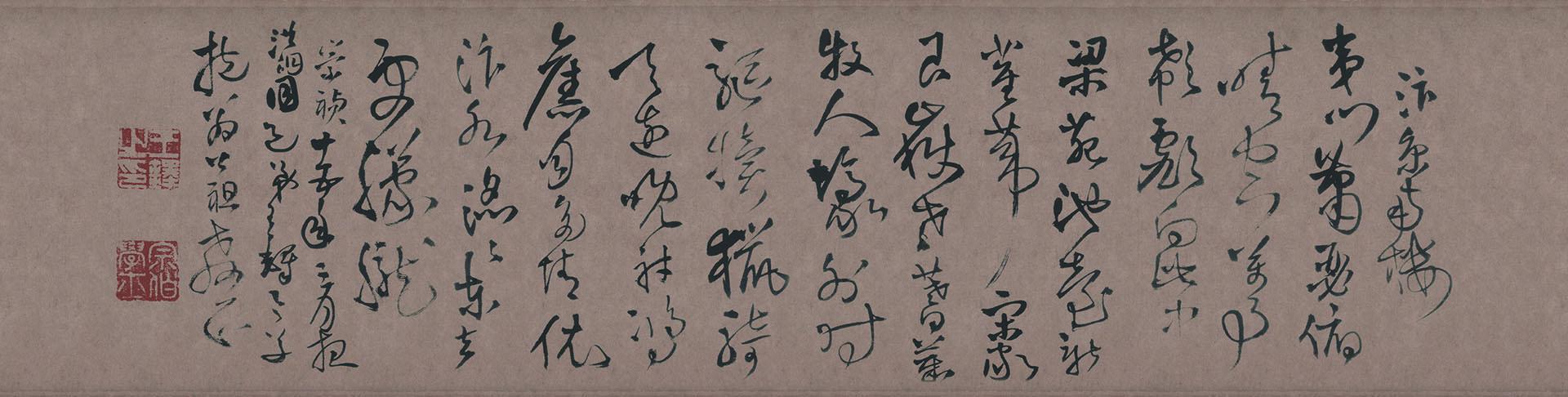 明 王铎 草书忭京南楼诗卷30X102