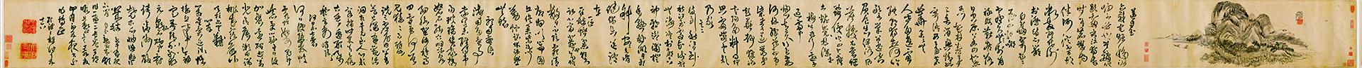 明 王铎 行草书金山寺诗立轴 绢本 57.3x274.6