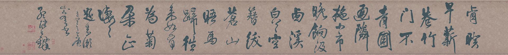 明 王铎 行书卷纸本(顺治七年)纸本26x236