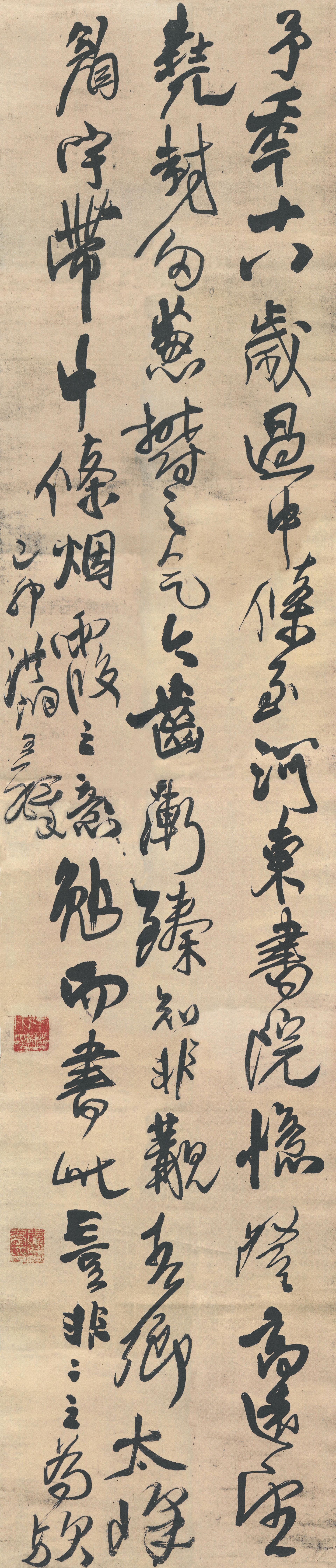 清 王铎 行书忆过中条山语轴 绢本189×42