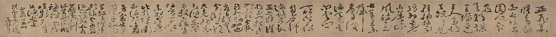 明 徐渭 草书白燕诗(全卷)纸本30x420.5绍兴考古研究所