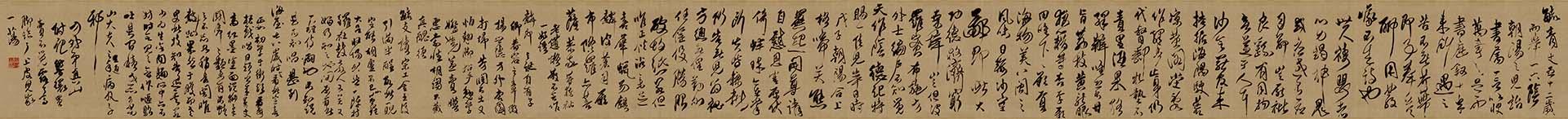清 傅山《贺毓青丈五十二得子》诗卷 绢本 绢本 25.4x336.8