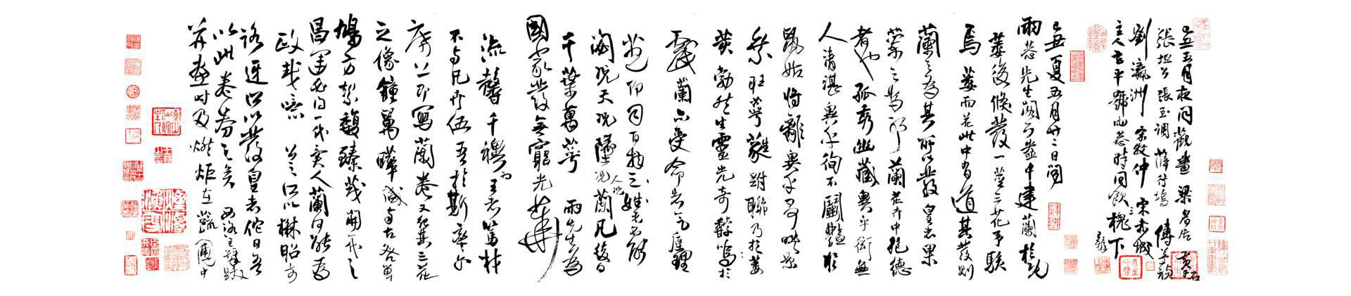 明王铎枯兰复花图跋卷三典轩调色版精修版