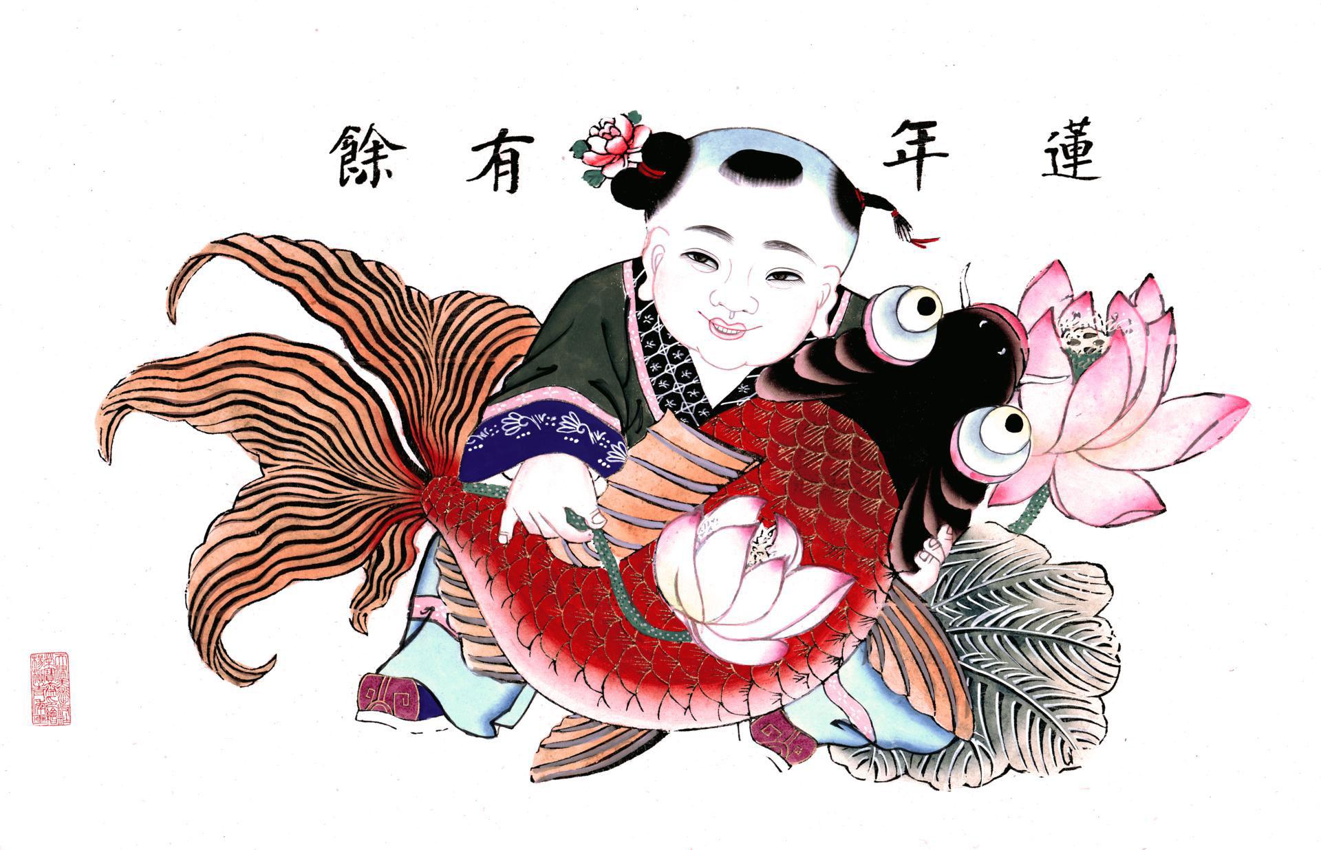 新中式天津年画莲年有余精修图