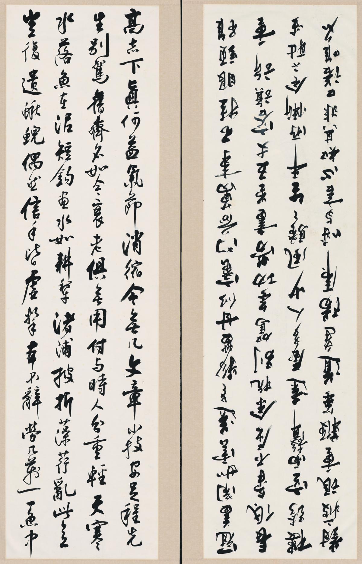 沈尹默 书法四条屏40-141cmb
