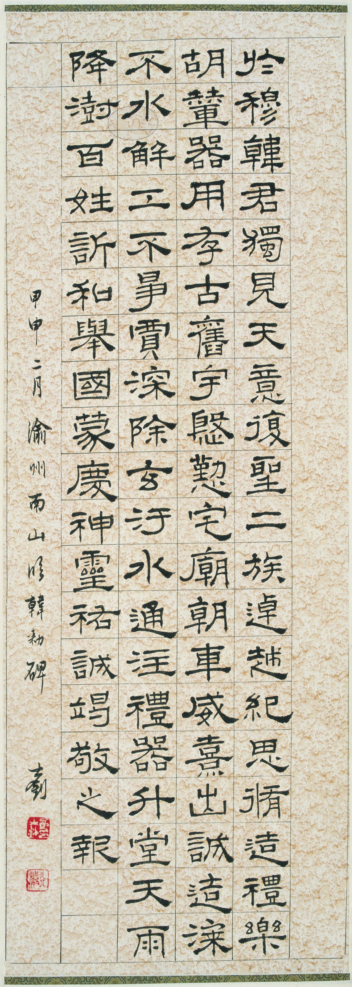 章士钊 书法46-129cm