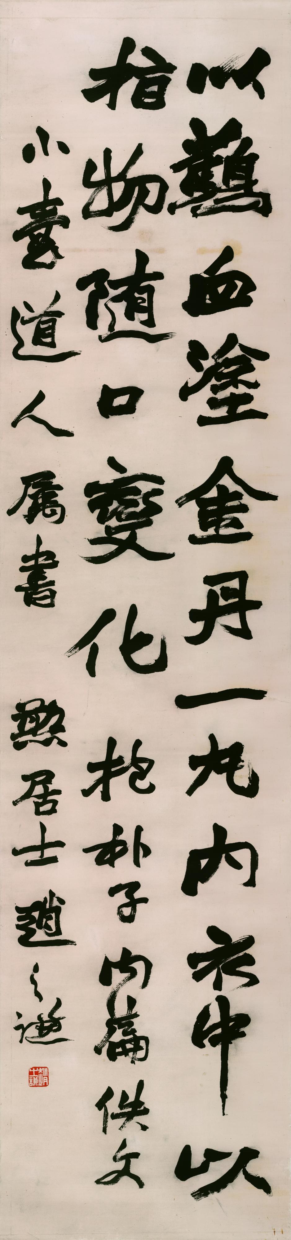 73-清-赵之谦-行楷抱朴子内篇佚文