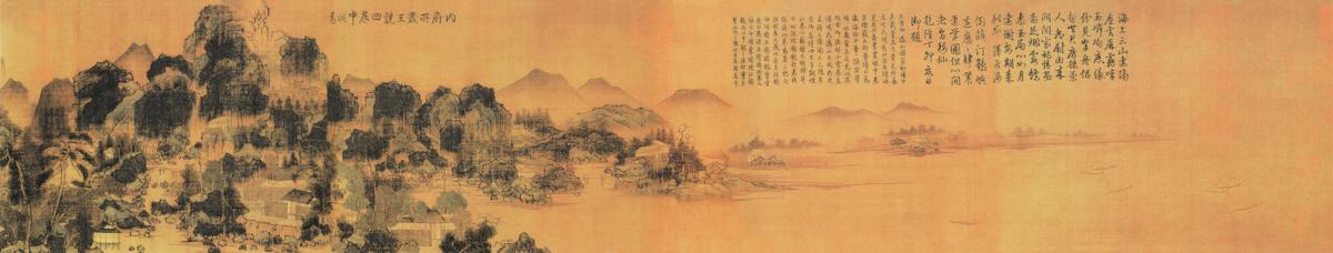 北宋 王诜 赢山图卷绢本24.5x145.1