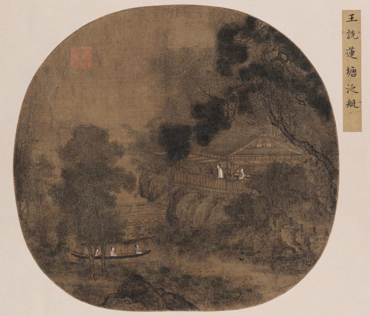 宋 王诜 莲塘泛舟图绢本28X28