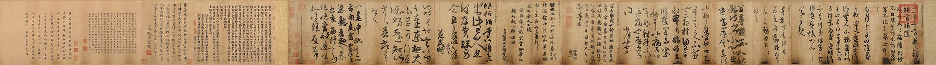 东晋 佚名 唐摹王羲之一门书翰(又称万岁通天帖)全卷纸本26.3x253.8辽博