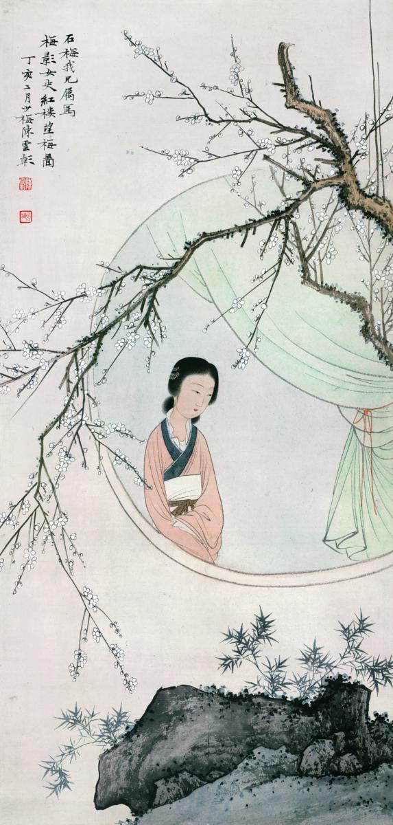 陈少梅-红楼望梅图-0911上海展