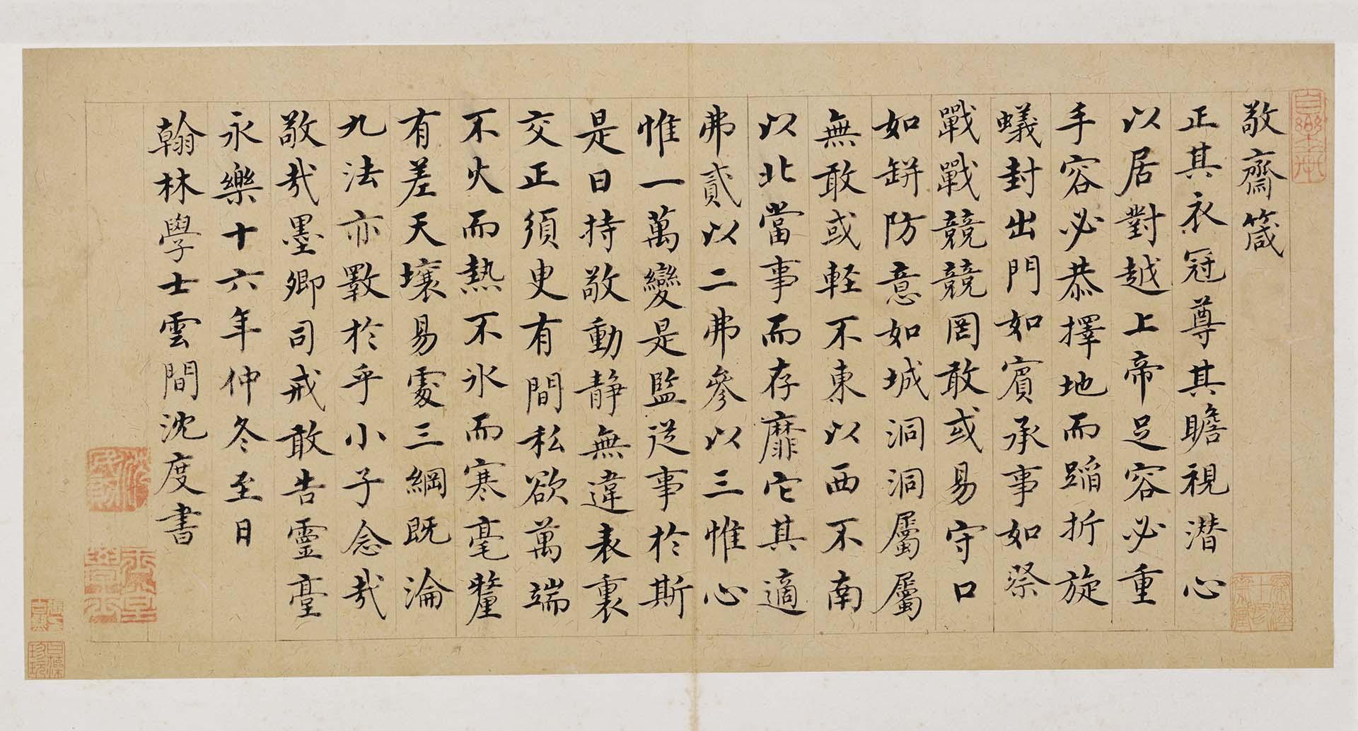 明 沈度 楷书敬斋箴页纸本,纵23.8x49.4北京故宫