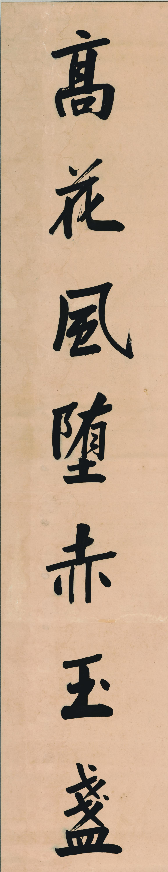 曾国藩 书法对联轴177X33
