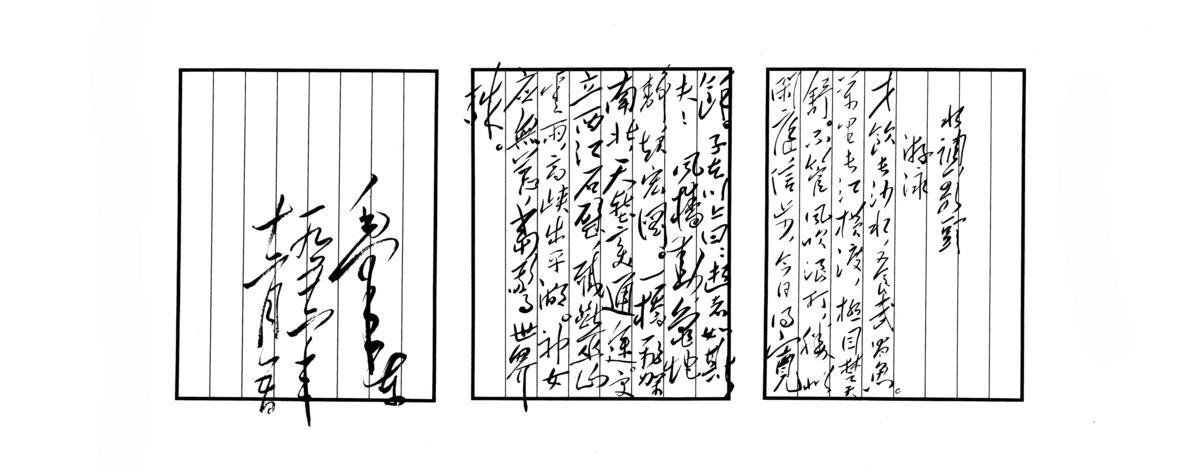 毛泽东东-水调歌头 游泳(1956