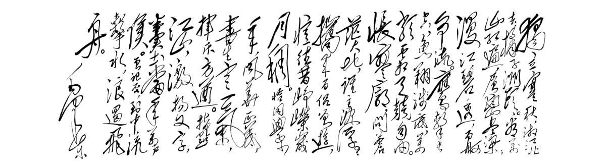 毛泽东-沁园春·长沙