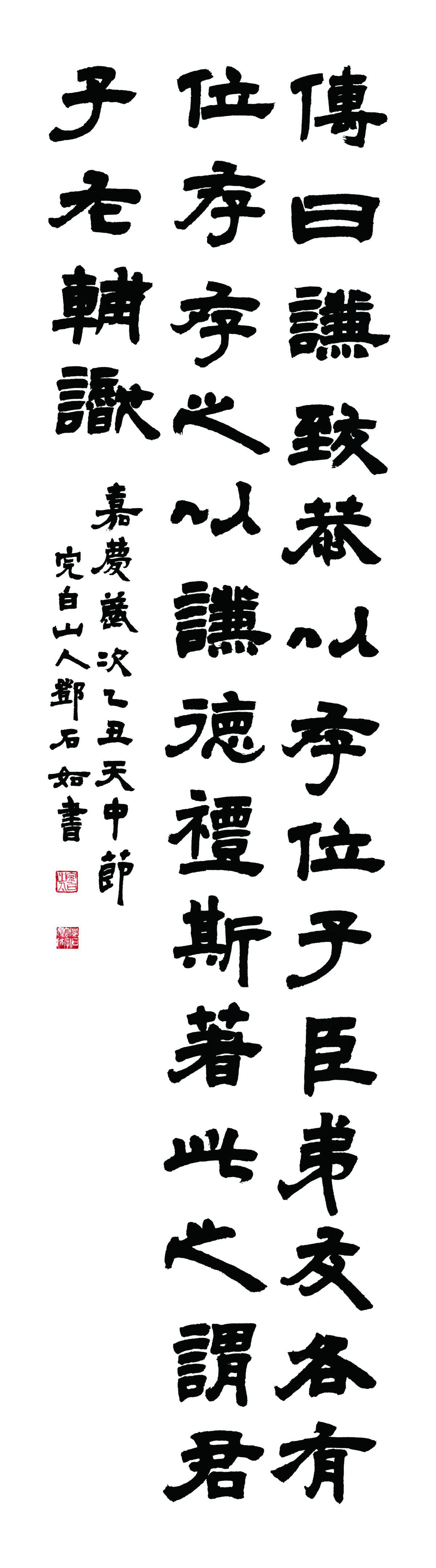 清 邓石如5-6