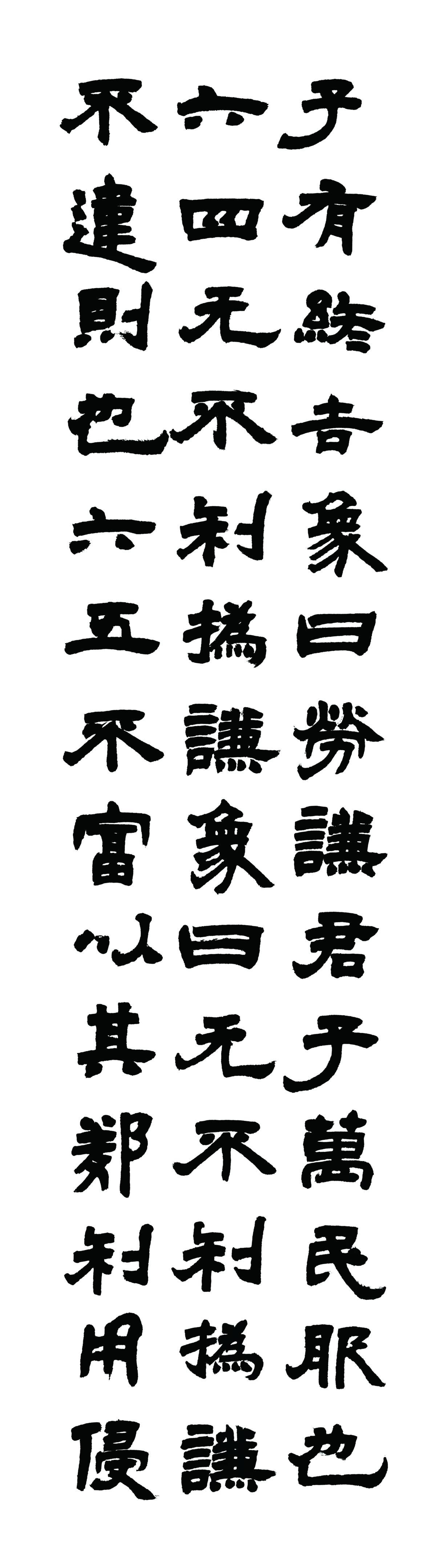 清 邓石如3-4