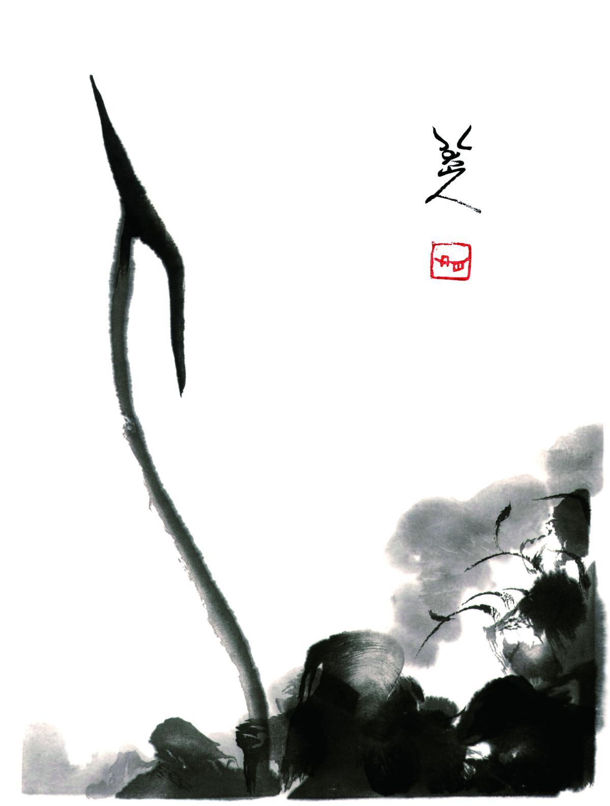 明 八大山人 (荣宝斋)《荷》1