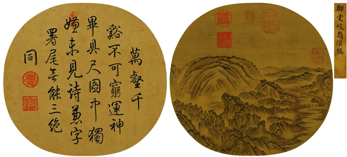 (玄)唐 郑虔 峻岭溪桥图绢本24.8x26.3x2