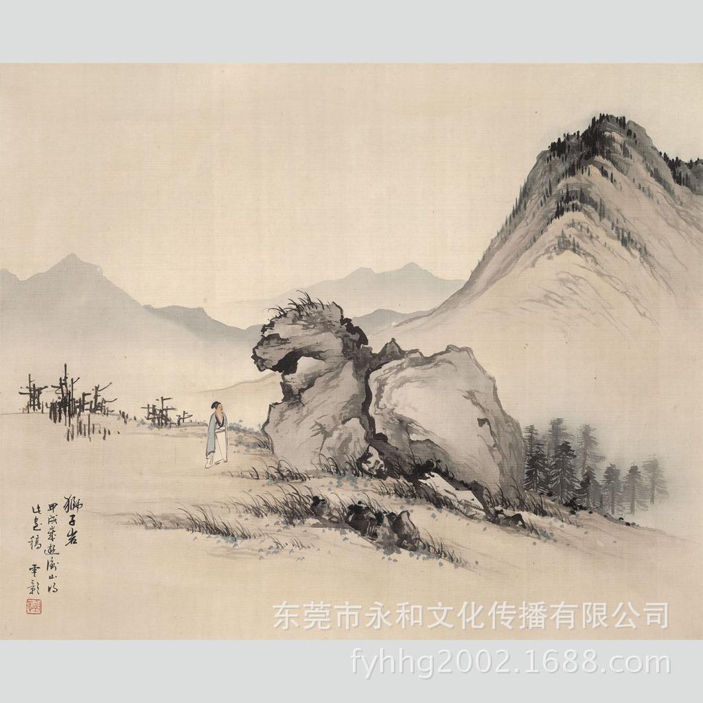 陈少梅 狮子岩图52X64