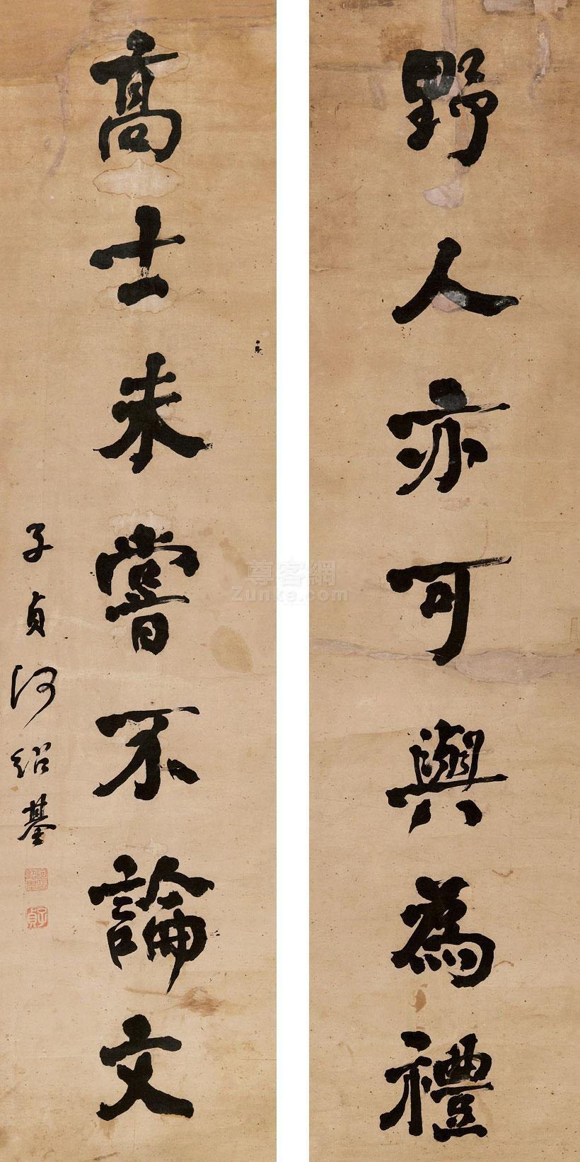 何绍基 行书七言联 屏轴 纸本作品欣赏