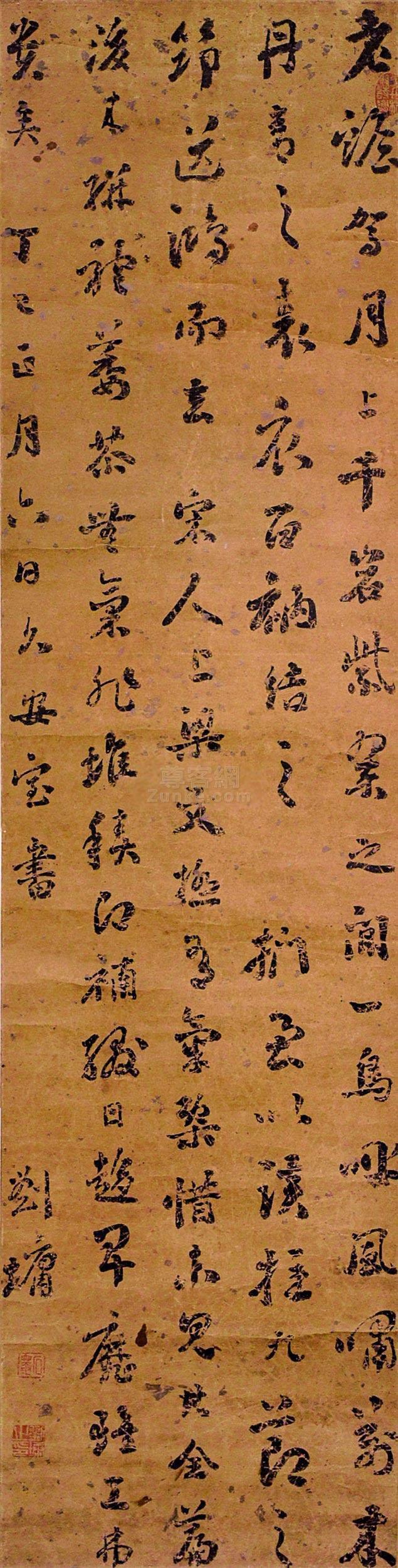 刘墉 书法 立轴 纸本作品欣赏