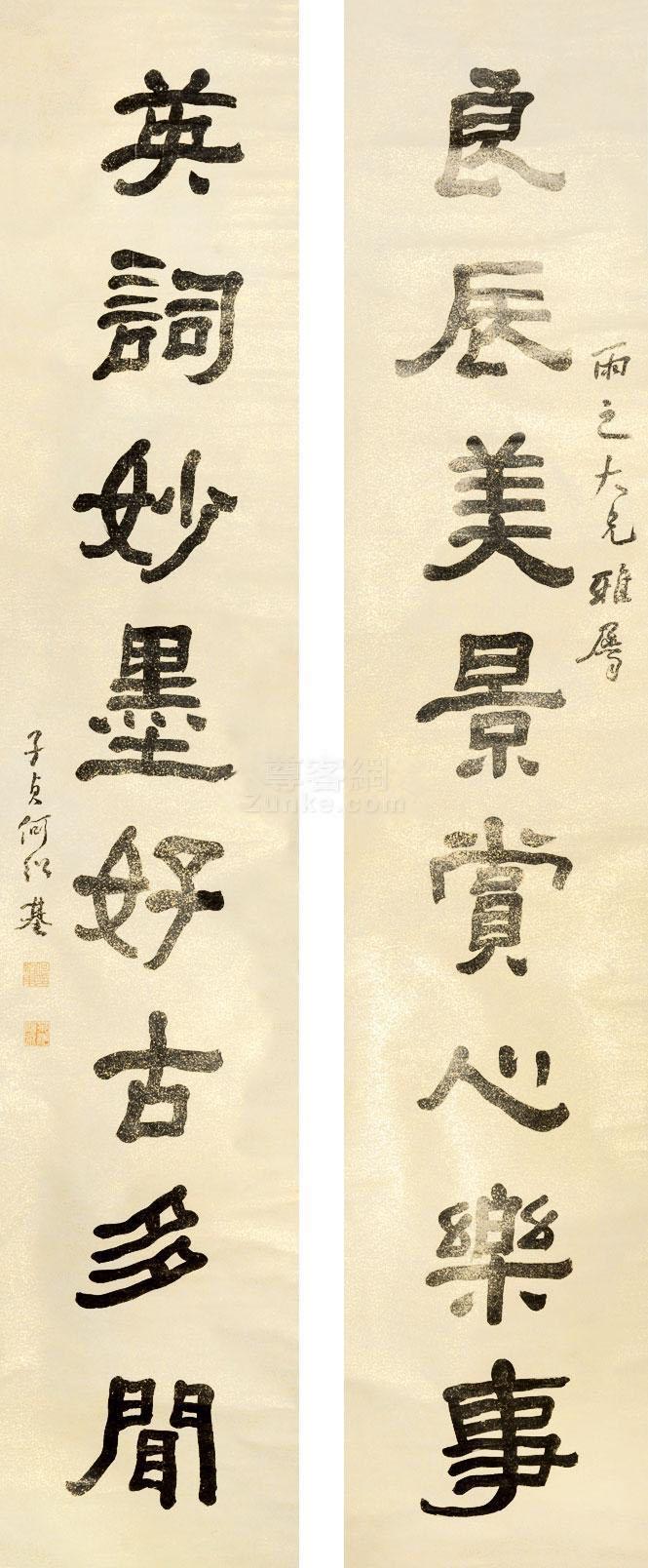 何绍基 书法对联 立轴 纸本作品欣赏
