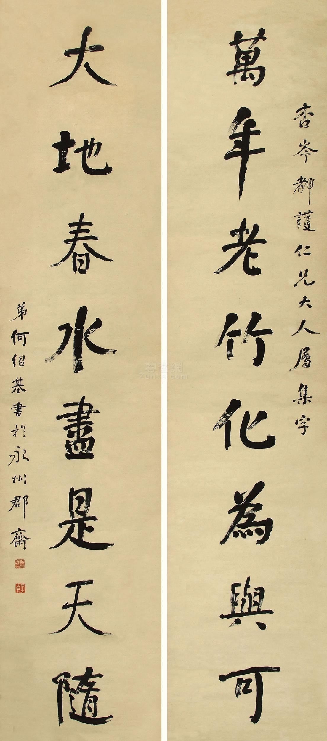 何绍基 楷书八言联 立轴 水墨纸本作品欣赏