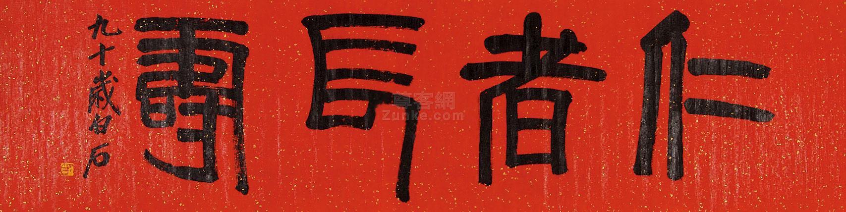 齐白石 书法 镜片 纸本作品欣赏