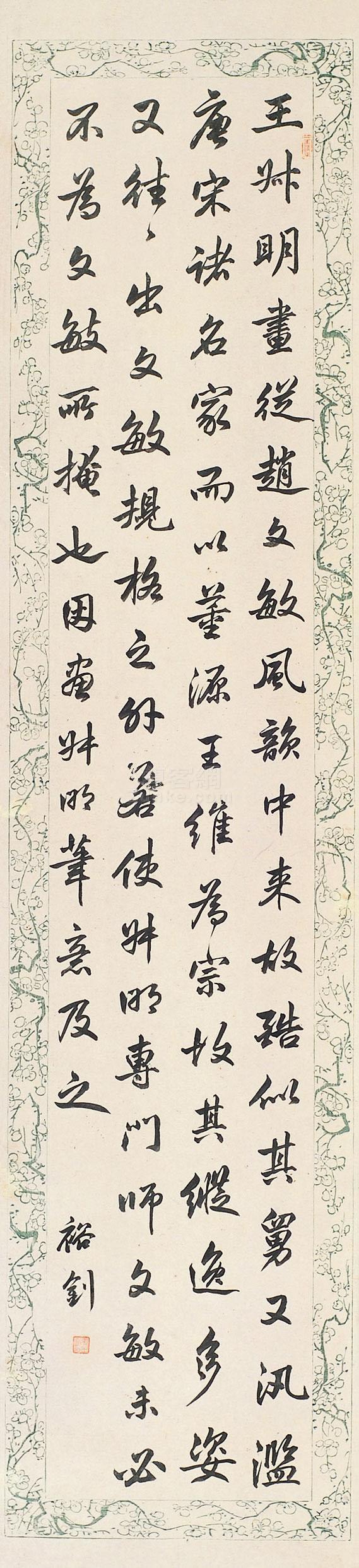 张裕钊 书法 立轴 纸本作品欣赏