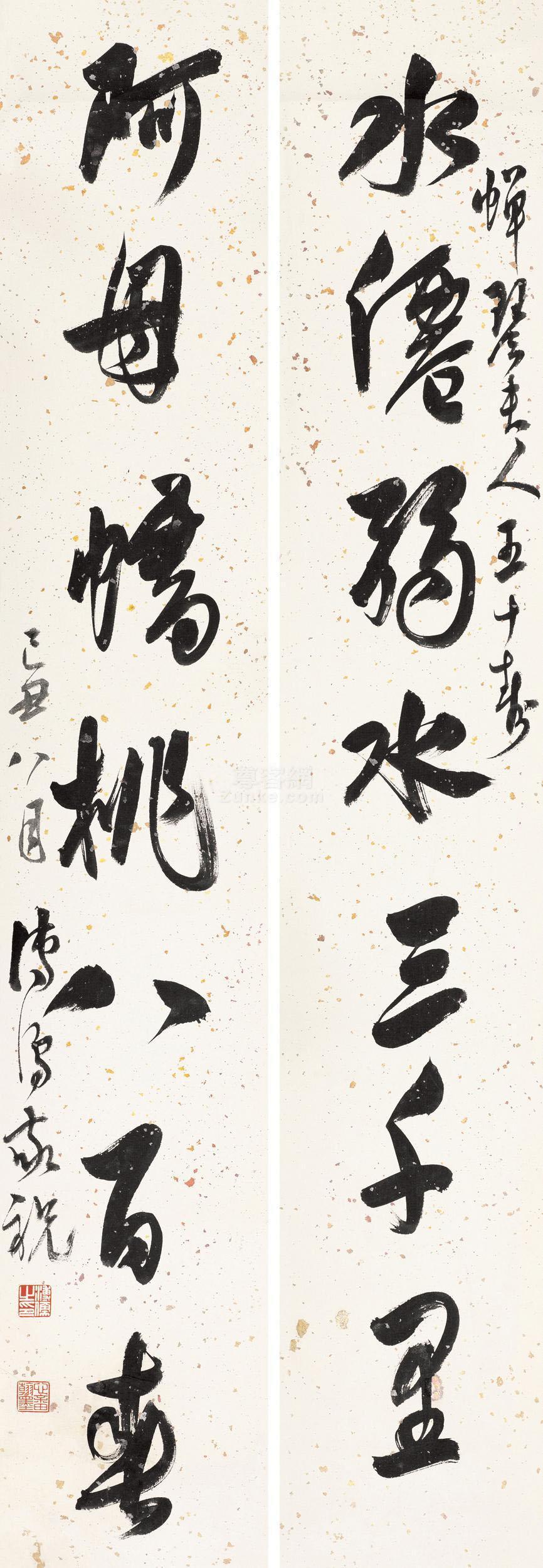 溥儒 行书七言联 对联 水墨笺本作品欣赏