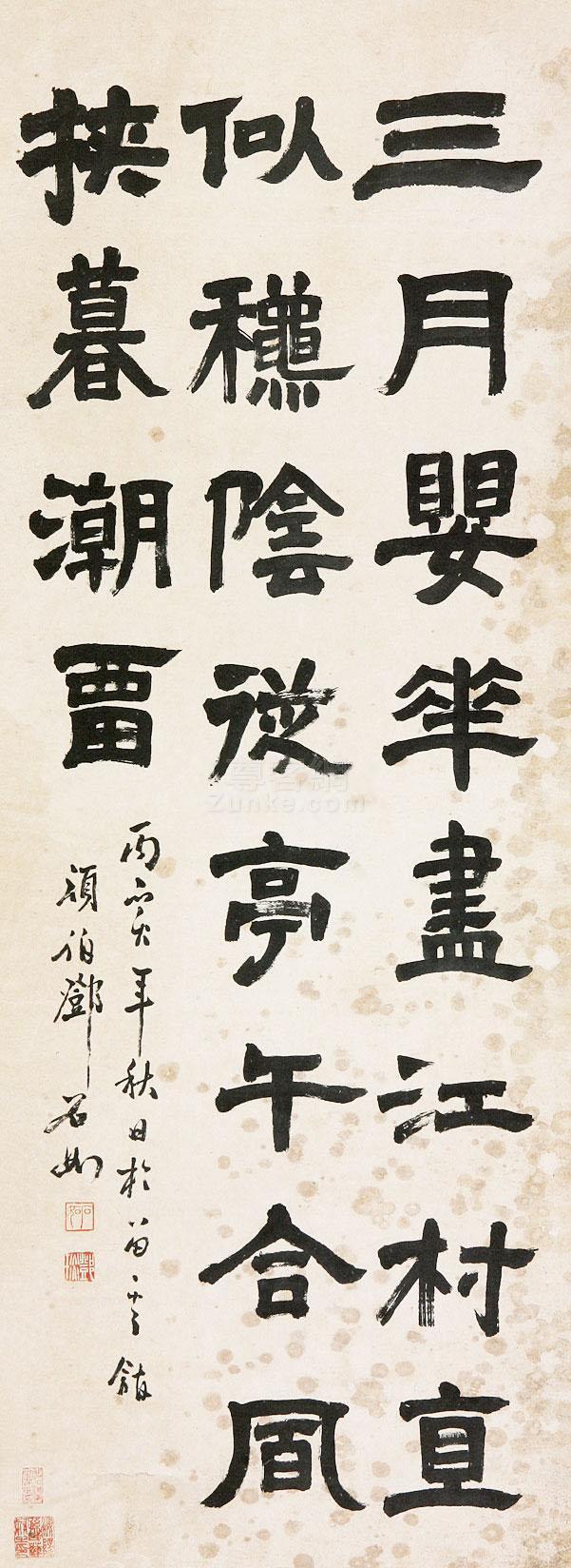 邓石如 书法 立轴 纸本作品欣赏