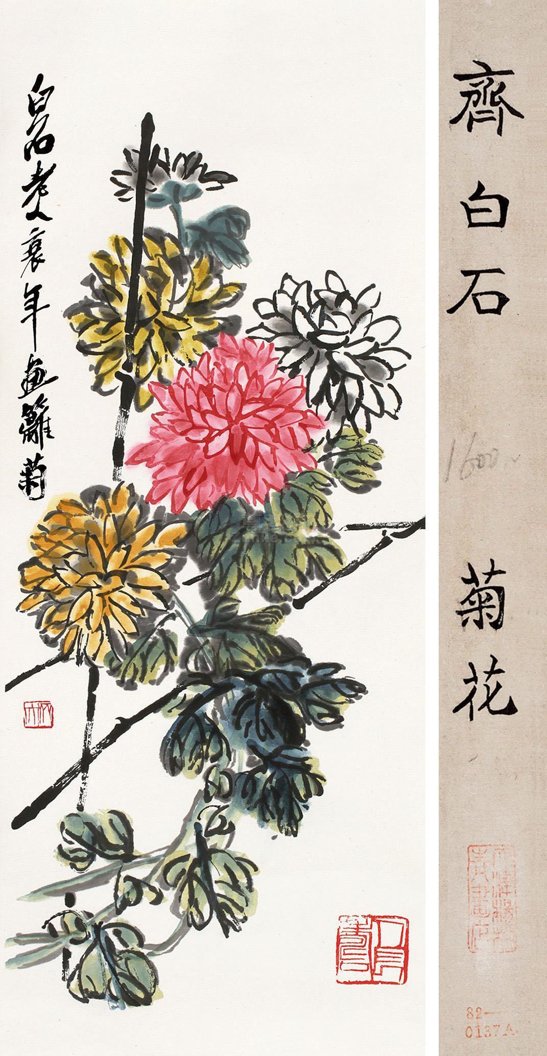 齐白石 菊花作品欣赏
